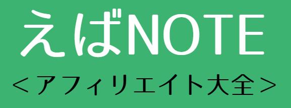 えばNOTE