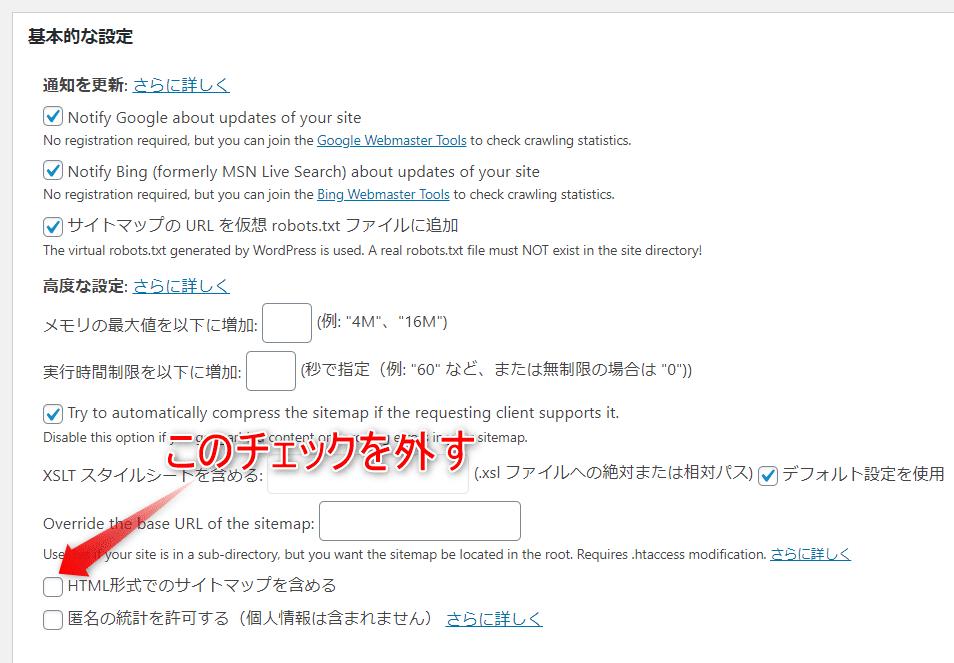 sitemapエラー解除